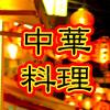 「西三河中華料理店特集」を公開しました