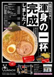 麺屋 轍(めんや わだち)