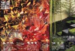 燕子花(かきつばた)