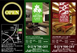 HOTEL AROMA GATE(ホテル アロマゲート)