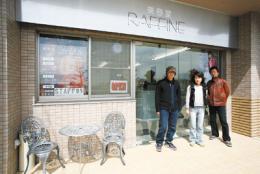 美容室 RAFFINE (ラフィーネ)