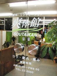 整体・リラクゼーション 爽体館(そうたいかん)