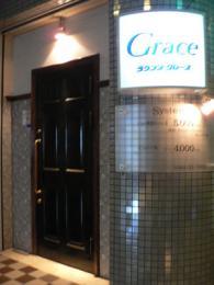 Lounge Grace