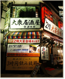 刈谷駅周辺で宴会・歓送迎会やるなら 刈谷の居酒屋 奥飛騨 (おくひだ)!大人数にも◎!