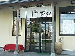 千里十里(ちりとり)岡崎店