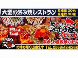 お好み焼・鉄板焼 ゑびす屋(本店)
