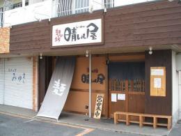 麺の坊 晴レル屋