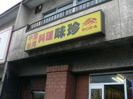 中国台湾料理 味珍(みちん)