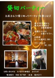 SHUBHAKAMANA(スバカマナ) 岡崎店