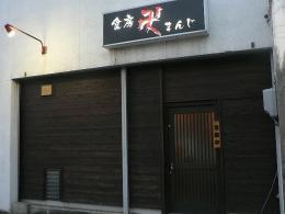 食房 卍(まんじ)