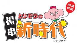 伝説の串 新時代 刈谷丸田町店