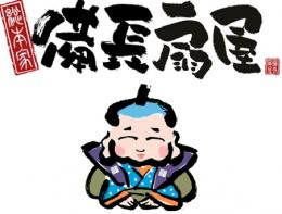 備長扇屋 安城桜井店