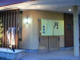 カラオケ居酒屋 月