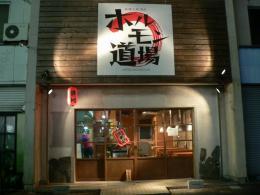 本場大阪焼肉 ホルモン道場