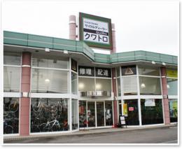 サイクルディーラー クワトロ 半田店