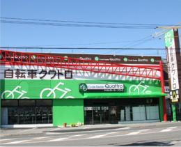 サイクルディーラー クワトロ瀬戸店