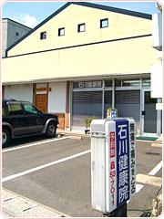 石川健康院