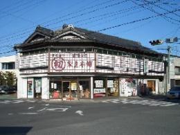 丸初製菓本舗