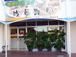 惣作ダイニング 欧華和里(おかわり)