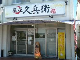 麺屋 久兵衛