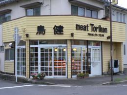 鳥健精肉店