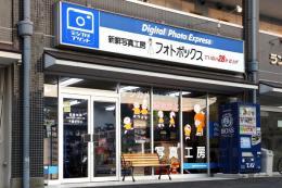 新鮮写真工房 フォトボックス