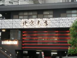 中国料理 北京本店