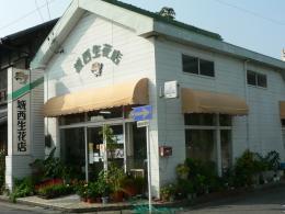 城西生花店
