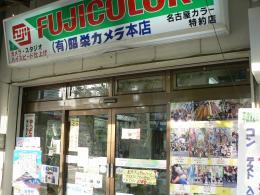 有限会社 昭栄カメラ 日の出店