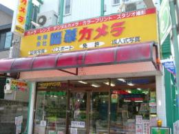 有限会社 昭栄カメラ 錦町店