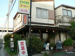 レストラン 松坂