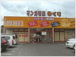 ゆくり 豊田秋葉町店