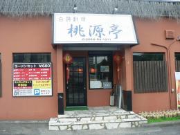 台湾料理 桃源亭