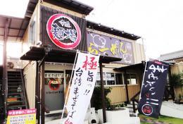 幸盛 麺場 -本店-
