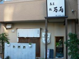 魚菜 鮨 万両
