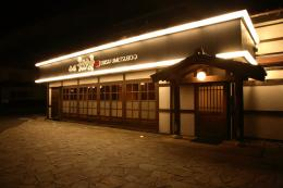 串ともつ鍋 えびす 梅坪店