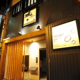和風創作レストラン 颯々(そうそう)