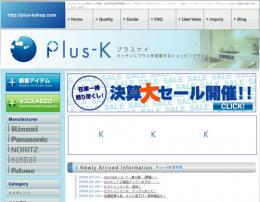 キッチン家電通販のプラスケイ(Plus-K)