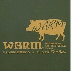 ドイツ製法 自家製ハム・ソーセージ工房 WARM