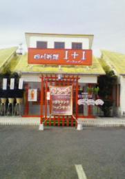 四川料理 1+1(イージャイー)