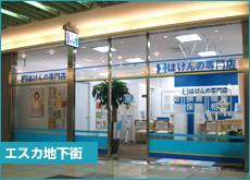 ほけんの専門店 名古屋エスカ店