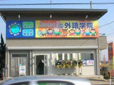 JO外語学院 安城校