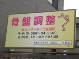 奥田ソフトカイロ施術院