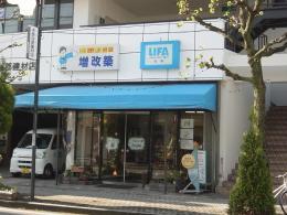ライファ安城(�長谷部建材店)