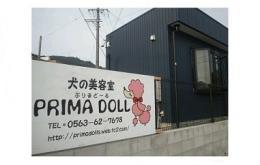 犬の美容室PRIMA DOLL