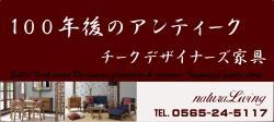 naturaLiving 豊田インター店