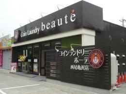 コインランドリーボーテ 西尾亀沢店