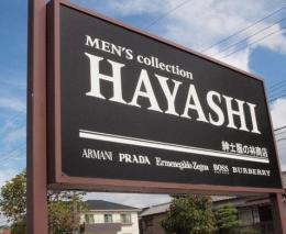 メンズコレクションHAYASHI/林商店