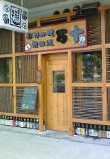 お好み焼・鉄板焼 酒肴和楽  万十(まんてん)
