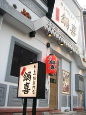 牛もつ鍋専門店 刈谷 鍋喜(なべよし)